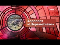 Спецпроект. Аэропорт Шереметьево, 10:01