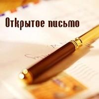 Открытое письмо туроператоров главе МИД РФ Сергею Лаврову