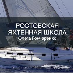 Ростовская Яхтенная Школа