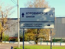 В Мосвке установят 130 указателей на английском за 150 тысяч рублей каждый