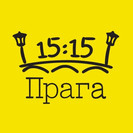 Прага в 15:15 (prague15-15)