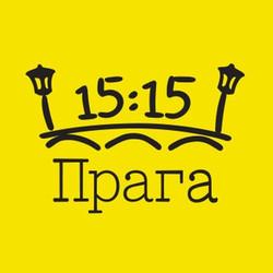 Прага в 15:15