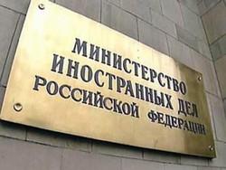 МИД призвал граждан РФ соблюдать осторожность 30 сентября