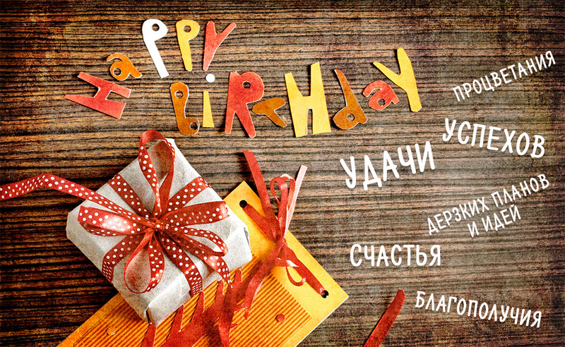 Поздравление с юбилеем на день рождения 40 лет