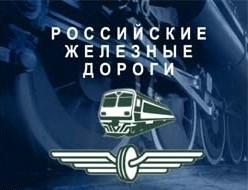 «Российские железные дороги» переименуют шесть станций