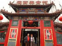 Китай-2008