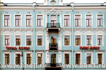 Восхитительный и непревзойдённый отель Астон Санкт – Петербург