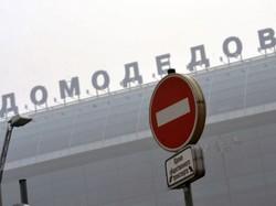Трассу из Москвы в Домодедово закроют на три месяца