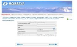 Авиакомпания «Россия» ввела интернет-регистрацию на свои рейсы