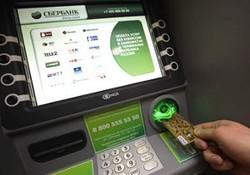 Клиенты Сбербанка смогут снимать деньги за границей без комиссии