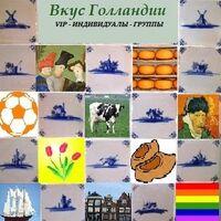 ВКУС ГОЛЛАНДИИ (vladlena365)