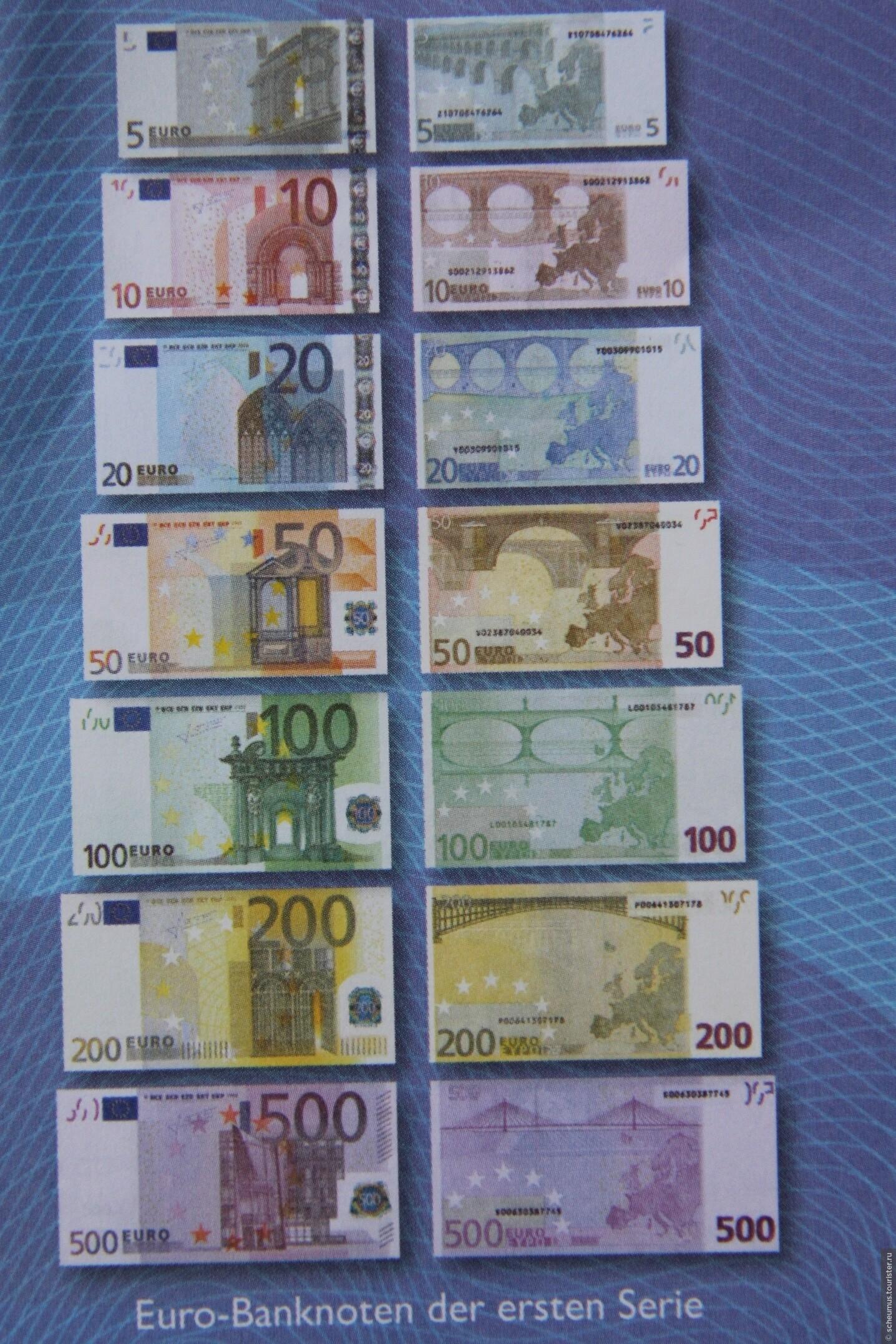 200 евро были