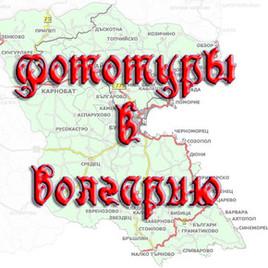 Bulgaria Fototuri (Fototuri_Bolgarija)