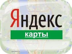 Яндекс.Карты существенно обновились и стали намного подробнее