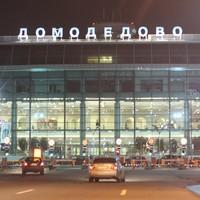 Московский аэропорт «Домодедово» отметил юбилей