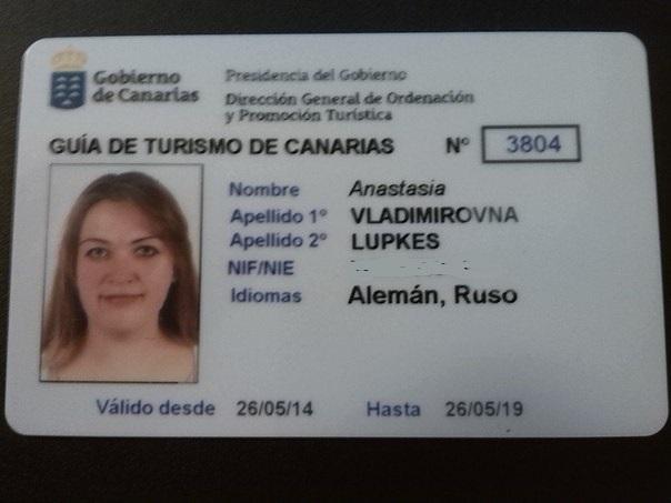 Сертификат Альгамбра