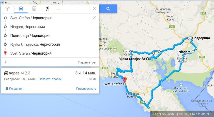 Чем самостоятельно добраться в черногорию