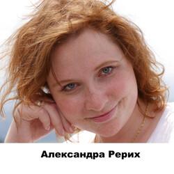 Александра Рерих