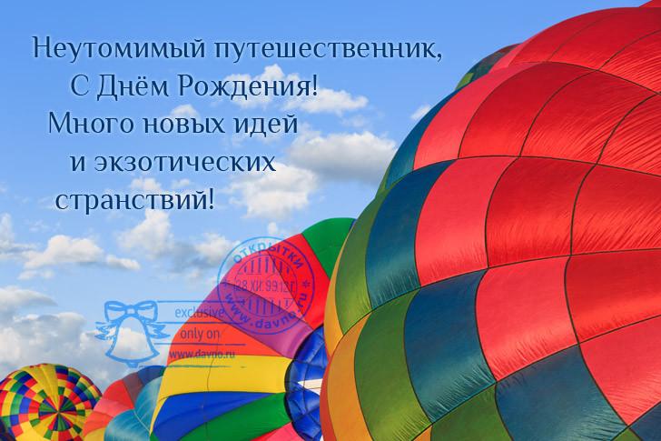 Поздравления с днем рождения путешествий