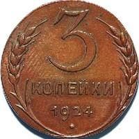 В Нью-Йорке продали три самые редкие монеты Российской Империи