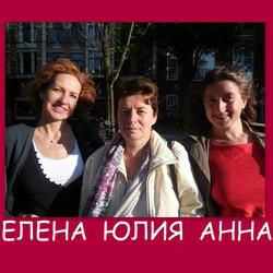 Елена- Юлия-Анна