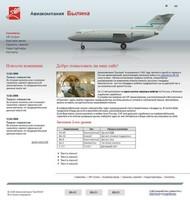 Авиакомпания «Былина» прекращает работу с 1 сентября