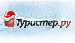 Туристер.ру поздравляет вас с Новым Годом!