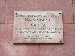 Россия и Польша создают посвященный Канту и Копернику туристический маршрут