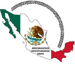 Мексиканское Экскурсионное Бюро