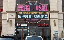 Ресторан в Китае кормит красивых посетителей бесплатно