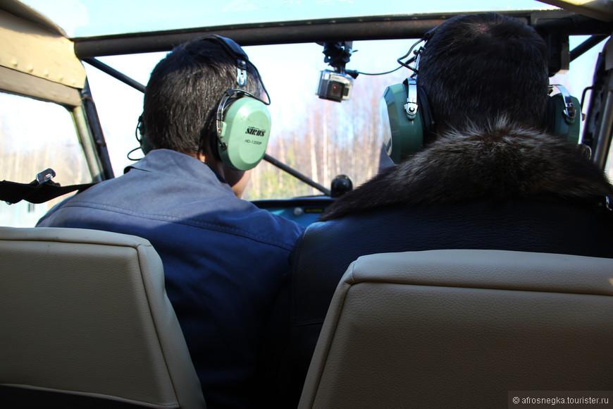 Но вот, наконец, наша очередь! Мы загрузились на борт и познакомились с нашим пилотом Павлом.