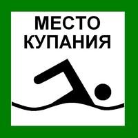 80 пляжей Московской области признаны пригодными для купания