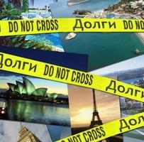 Из-за долгов за границу не выедут более 6 миллионов россиян