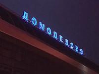 Теракт в Домодедово: 35 погибших и около 130 раненых
