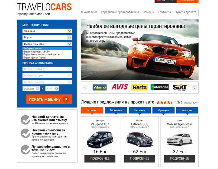 Прокат авто во Франции с помощью TraveloCars