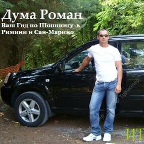 Роман Дума