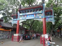 По Пекину.Храм Конфуция и Юнхэгун