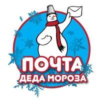 Письмо Деду Морозу можно отправить с Главпочтамта