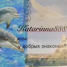 kaтаринна888 (katarinna888)