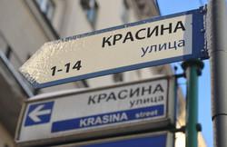 В Москве не будут дублировать названия улиц на латинице