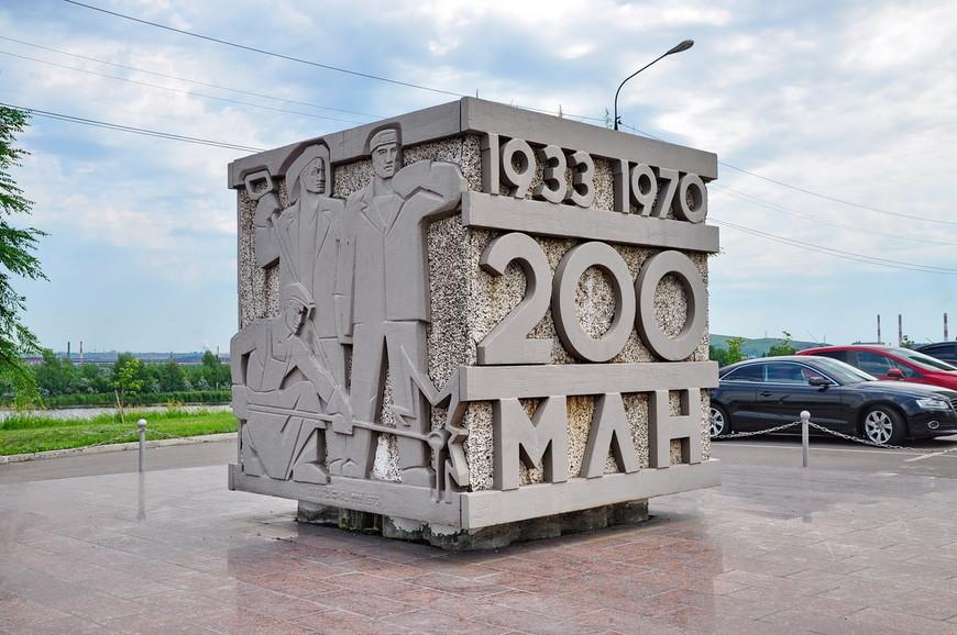 07. Памятная скульптура в честь выплавки 200 миллионов тонн стали. В Магнитогорске есть еще один интересный памятник – памятник памятнику. Когда-то давно, на левом берегу, был установлен «кубический» памятник Ленину, его демонтировали, а теперь на его месте можно встретить постамент в честь памятника.