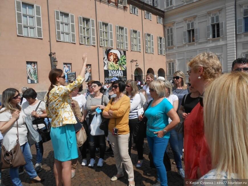 Гости в Турине во время показа Св. Плащаницы, апрель – июнь 2015 года. Королевская площадь.