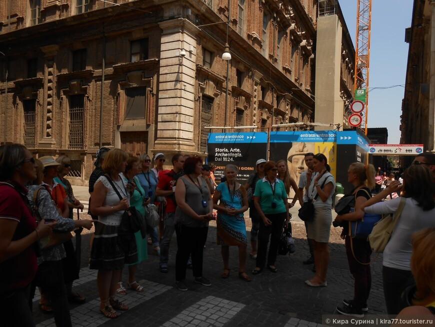 Гости в Турине во время показа Св. Плащаницы, апрель – июнь 2015 года. Перед Египетским музеем.