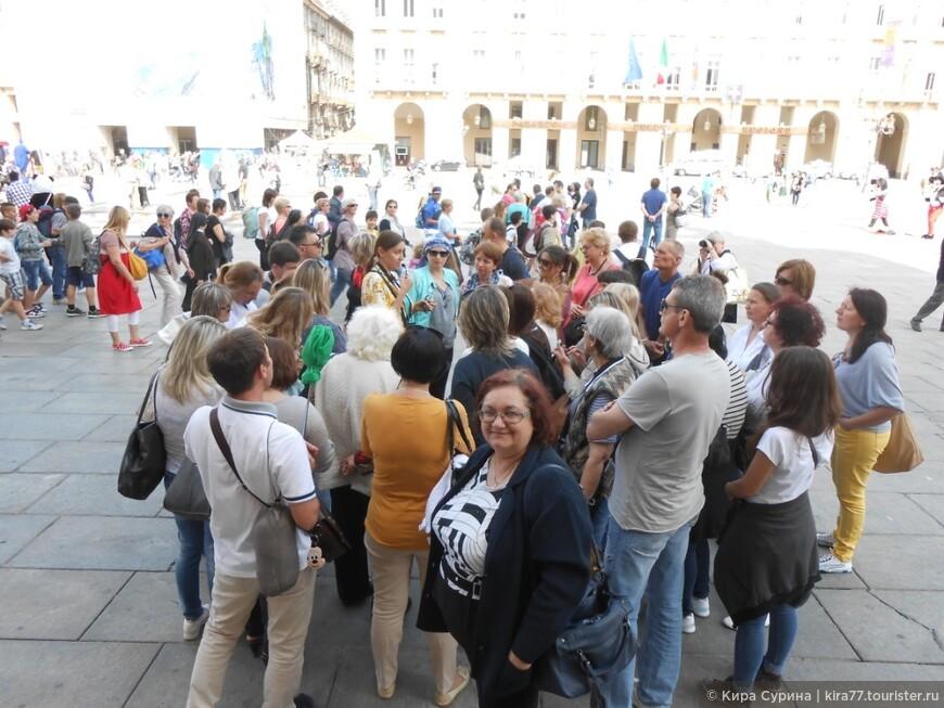 Гости в Турине во время показа Св. Плащаницы, апрель – июнь 2015 года. Площадь Кастелло.
