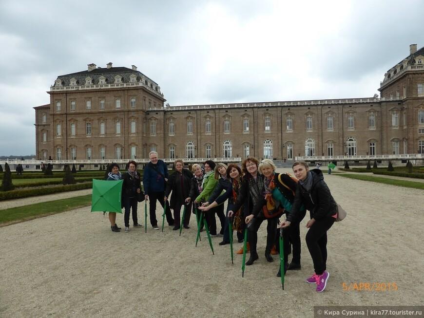 Веселая группа из Баварии! Савойская резиденция Венария Реале.