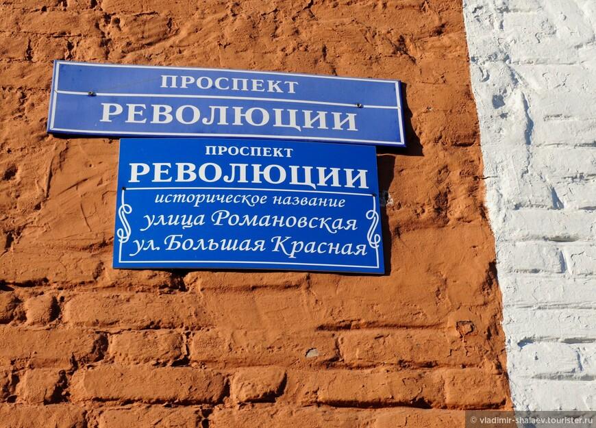 В центре города висят таблички с нынешними и историческими названиями улиц.