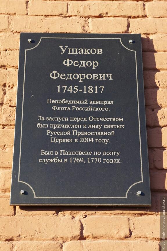 На здании есть табличка, посвящённая адмиралу Российского флота Ушакову Федору Федоровичу, который был в Павловске по долгу службы в 1769, 1770 годах.
