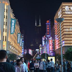 I love you, Shanghai. Nanjing Road вечером