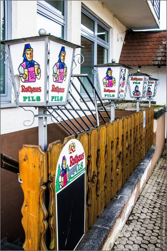а фонари с маркой любимого пива в Шварцвальде можно увидеть на каждом углу, на каждой удице и перед каждым рестоарном или едальным заведением