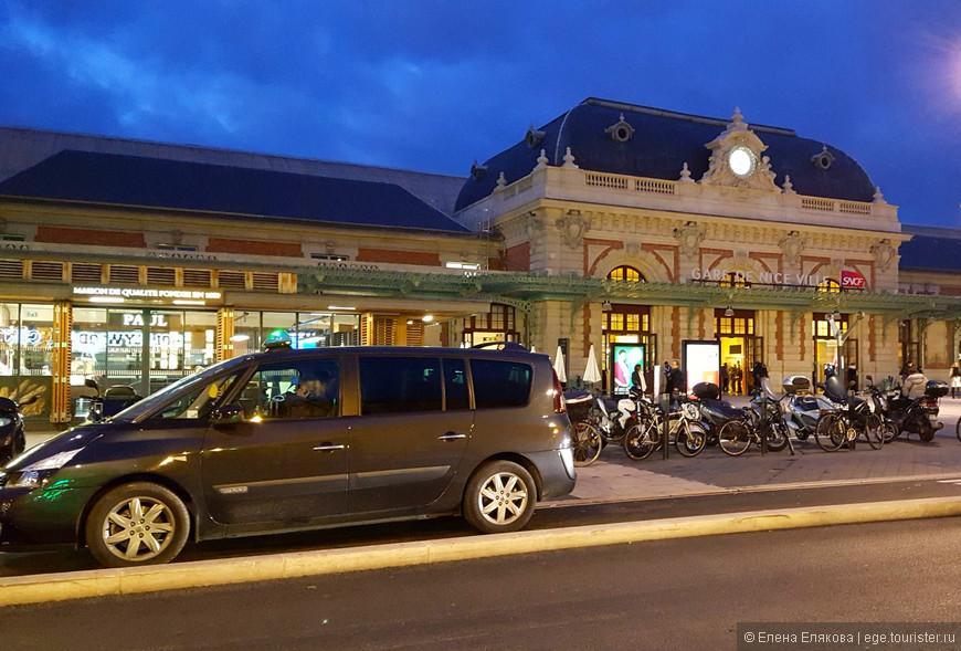 Железнодорожный вокзал, отсюда мы уезжали в Монако и Антиб, в остальные города - на автобусе.